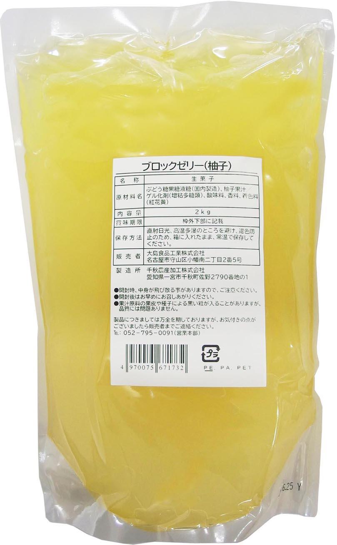 ブロックゼリー(柚子)