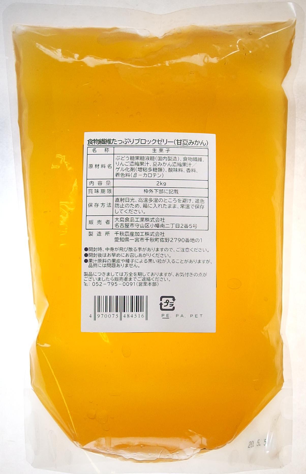 食物繊維たっぷりブロックゼリー(甘夏みかん)